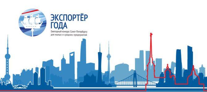 До 30 октября принимаются заявки на участие в конкурсе  «ЭКСПОРТЁР ГОДА»