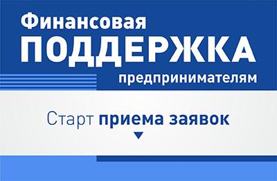 22 мая 2017 года в Едином Центре предпринимательства откроется прием заявок на получение субсидий