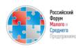 В стартовый день ПМЭФ-2017 обсудят развитие малого и среднего предпринимательства в России