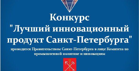 Конкурс на соискание премии Правительства Санкт-Петербурга за лучший инновационный продукт