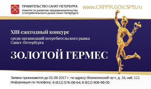 Продолжается прием заявок на участие в ежегодном Конкурсе «Золотой Гермес»!