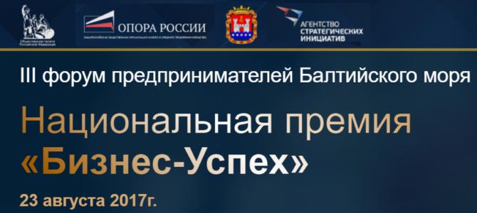 Национальная премия «Бизнес-Успех» в Калининградской области: успей подать заявку!