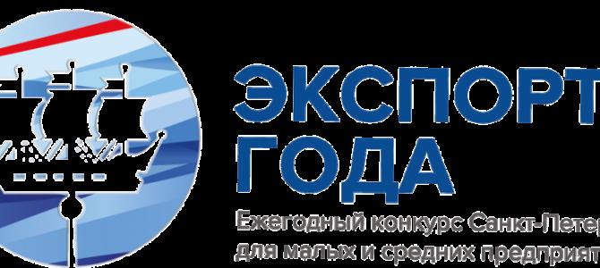 До 7 ноября принимаются заявки на участие в конкурсе для малых и средних компаний Санкт-Петербурга «ЭКСПОРТЁР ГОДА»