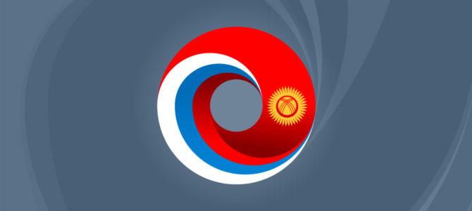 Шестая российско-киргизская межрегиональная конференция
