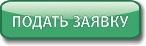 podat_zayavku