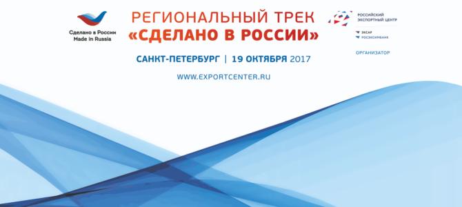 Российский экспортный центр (РЭЦ) проведет мозговой штурм по теме: «Сделано в России»