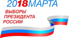 В марте 2018 года состоятся выборы Президента Российской Федерации