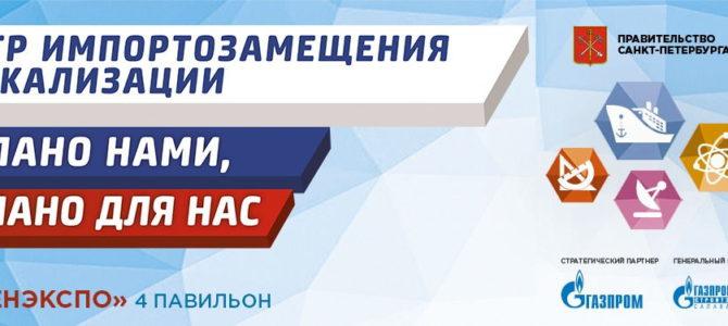 В Центре импортозамещения и локализации пройдет отраслевая неделя «Туризм. Россия – территория путешествий»