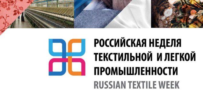 Российская неделя текстильной и легкой промышленности — 2018