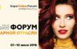 III Международный экономический Форум янтарной отрасли «Amberforum 2018»