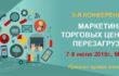 5-я конференция «Маркетинг торговых центров. Перезагрузка»