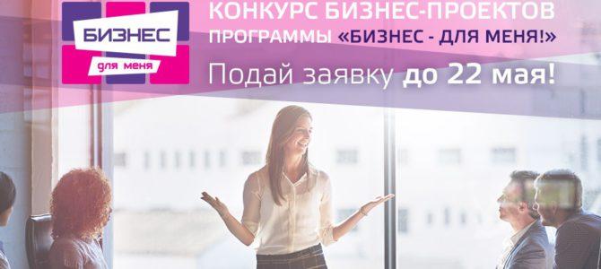 Бесплатная образовательная программа «Бизнес – для меня!»