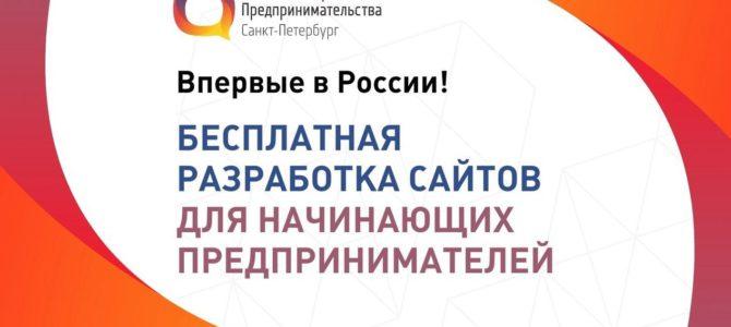 Бесплатный сайт для предпринимателей Санкт-Петербурга