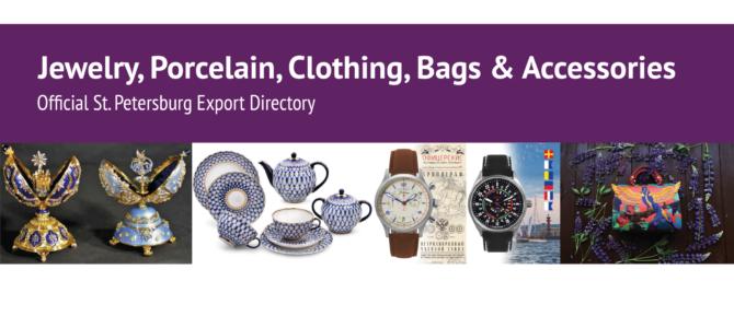 Подготовлен официальный каталог экспортно-ориентированных предприятий Санкт-Петербурга