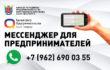 Санкт-Петербург запускает официальный номер WhatsApp для мгновенной консультации предпринимателей