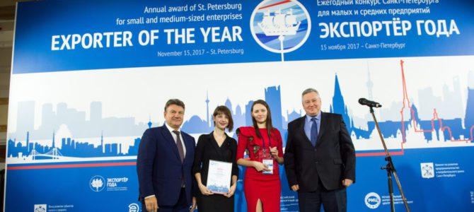 Примите участие в конкурсе «Экспортёр года 2017»