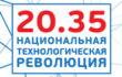 Национальная технологическая революция 20.35