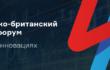 IV Российско-британский бизнес-форум «Партнерство в инновациях»