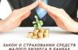 Закон о страховании средств малого бизнеса в банках