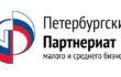 XIII ПЕТЕРБУРГСКИЙ ПАРТНЕРИАТ малого и среднего бизнеса   «Санкт-Петербург – регионы России и зарубежья»