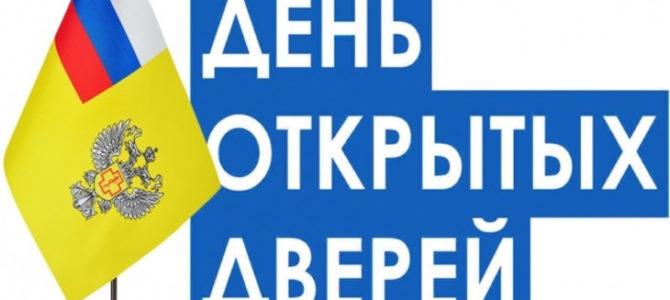 Управление Роспотребнадзора по городу Санкт-Петербургу проводит «День открытых дверей»
