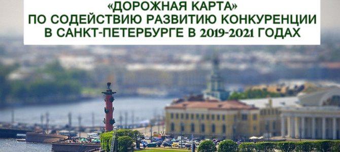 Подписана «дорожная карта» по содействию развитию конкуренции в Санкт-Петербурге в 2019-2021 годах