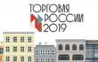 Стартовал прием заявок на второй ежегодный конкурс «Торговля России»