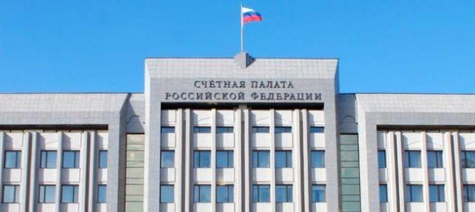 Опрос Счетной палаты Российской Федерации