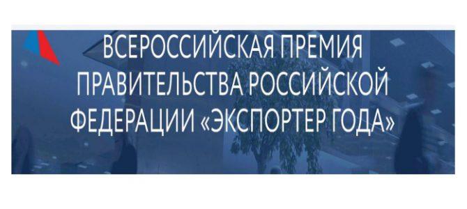 Всероссийская премия Правительства Российской Федерации «Экспортер года»