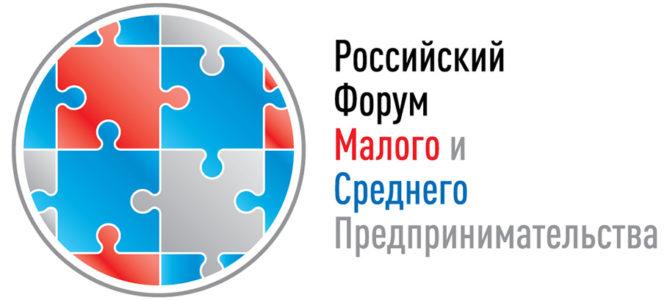 V Российский форум малого и среднего предпринимательства