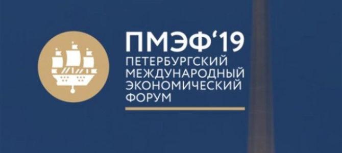 Главные темы ПМЭФ-2019 созвучны стратегическим планам развития северной столицы