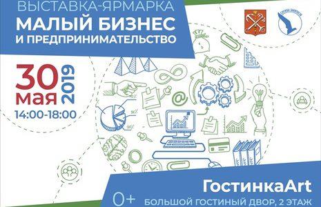 Ярмарка-выставка «Малый бизнес и предпринимательство»