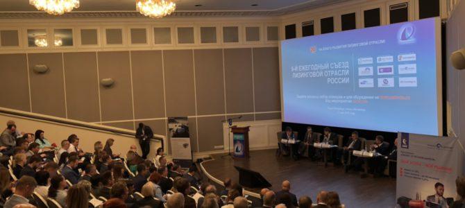 9-й Ежегодный Съезд Лизинговой Отрасли России