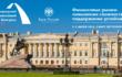 XXVIII Международный финансовый конгресс