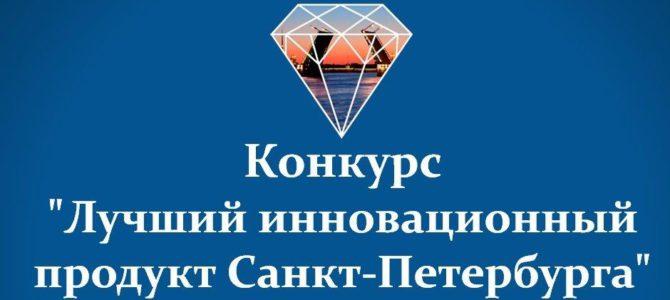 Конкурс Правительства Санкт-Петербурга «Лучший инновационный продукт»