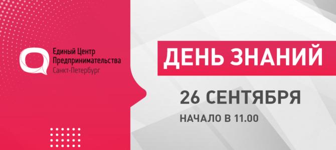 Образовательное мероприятие для предпринимателей «День знаний»