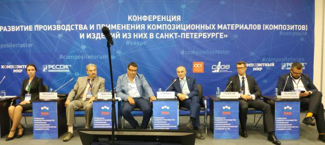 Конференция «Развитие производства и применения композиционных материалов и изделий из них в Санкт-Петербурге»
