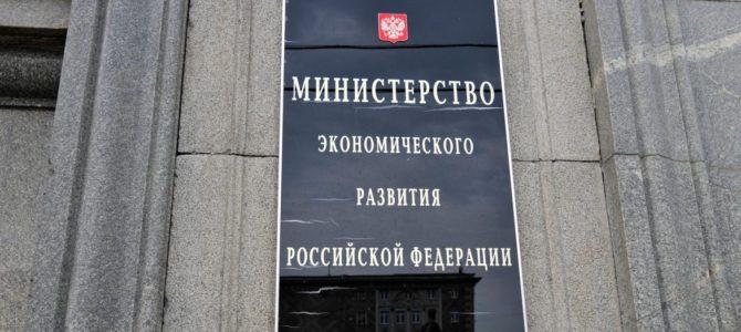 Минэкономразвития РФ отобраны обучающие программы, направленные на развитие предпринимательских компетенций