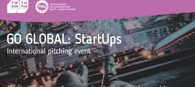 Международная конференция International pitching event GO GLOBAL: StartUps