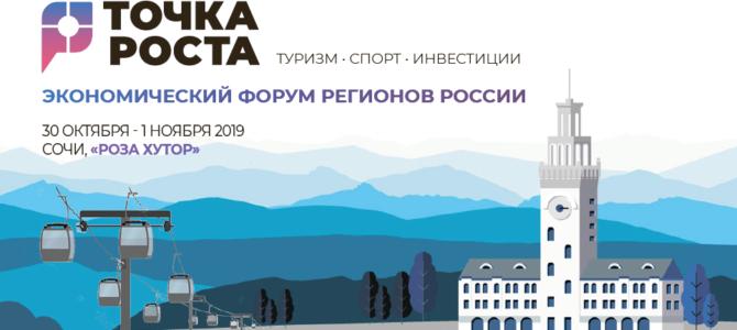 Экономический форум регионов России «Точка роста. Туризм. Спорт. Инвестиции»