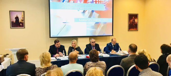 Отчетная конференция по развитию предпринимательства в Петродворцовом районе