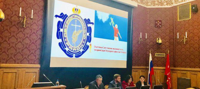 Отчетная конференция по развитию предпринимательства в Петроградском районе