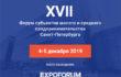 Круглый стол «Финансовые механизмы поддержки МСП в Санкт-Петербурге» в рамках XVII Форума СМСП