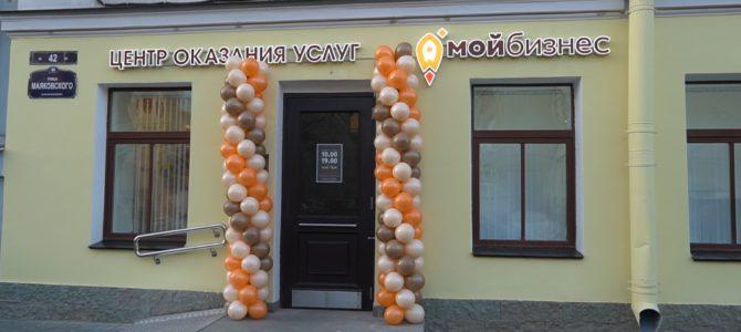 Открытие Центра «Мой бизнес»