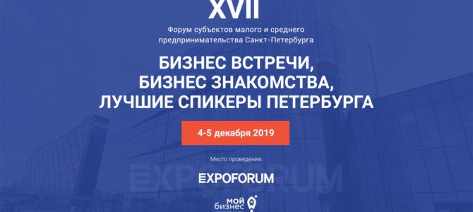 XVII Форум субъектов малого и среднего предпринимательства Санкт-Петербурга