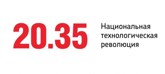 Баркемп «Национальная технологическая революция 20.35»