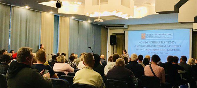 Отчетная конференция по развитию предпринимательства в Курортном районе