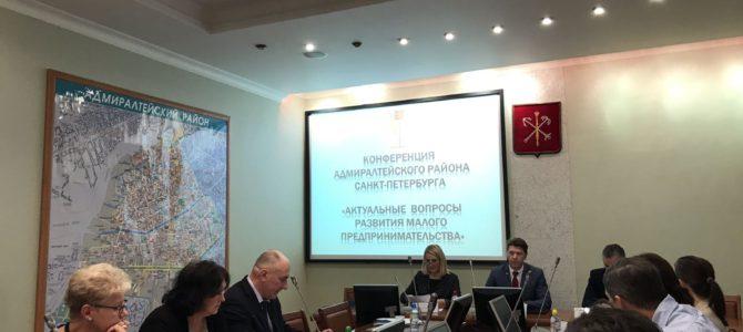 Отчетная конференция по развитию предпринимательства в Адмиралтейском районе