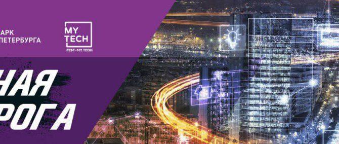 Технологическая конференция «Умная дорога»