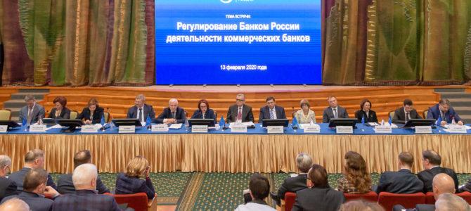 Традиционная ежегодная встреча кредитных организаций с руководством Банка России